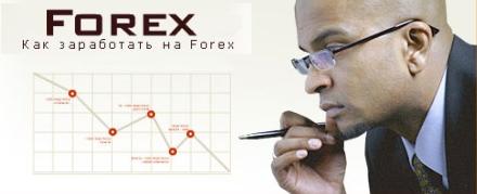 Что нужно знать о заработке на Форексе