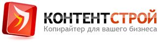 content-stroy.ru - профессиональный копирайтинг
