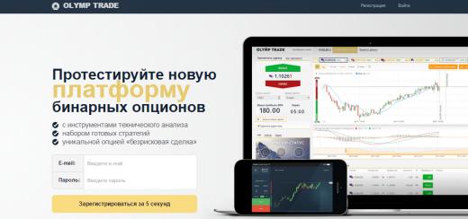 Торговля бинарными опционами демо счет-12